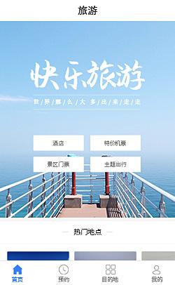 旅游服务预约模板页面设计