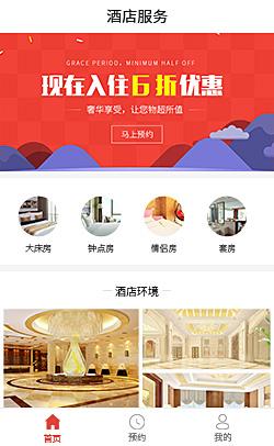 酒店服务在线咨询小程序制作模板