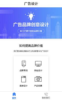 广告设计微信小程序信息界面