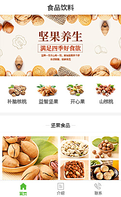 食品类官网展示模板小程序定制